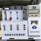 化學實驗室廢水處理設備