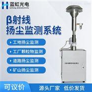 LH-JYC01贝塔射线扬尘在线监测仪