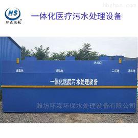 HS-YL医疗污水设备生产厂家