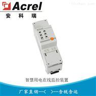 ARCM310智慧用电在线监控装置