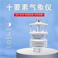 JD-WQX10气象环境监测传感器
