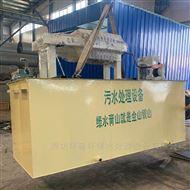 HS-GY切削液生产车间污水处理设备