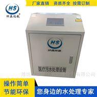 HS-XD中小型口腔门诊医疗污水消毒设备