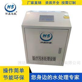 HS-YL小型医疗污水处理设备臭氧发生器