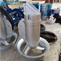 硝化池0.55KW潜水搅拌器QJB0.55/6