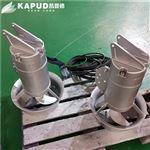 QJB0.85/8-260/3-740S缺氧池0.85KW水下推流搅拌机-凯普德