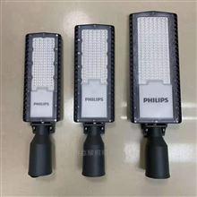飞利浦BRP121 20W30W40W50WLED路灯