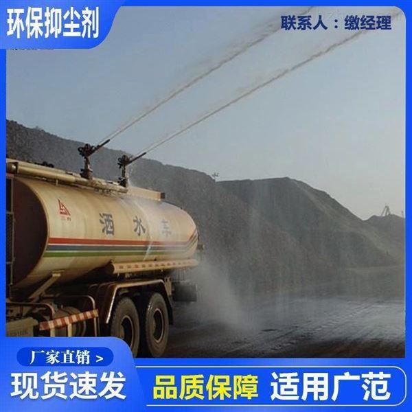 粉状路面环保抑尘剂厂家参考价格