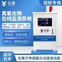 氮氧化物在线监测雷竞技官网app