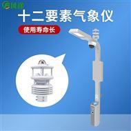 FT-WQX12大气污染环境监测仪
