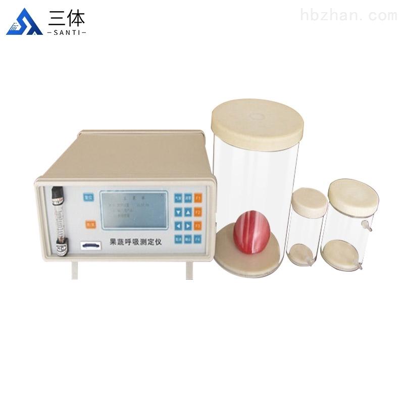 果蔬呼吸速率测定仪【厂家|品牌】2021专业生产果蔬呼吸测定的厂家