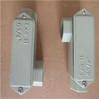 BHC-鑄鋁彎直通防爆接線盒