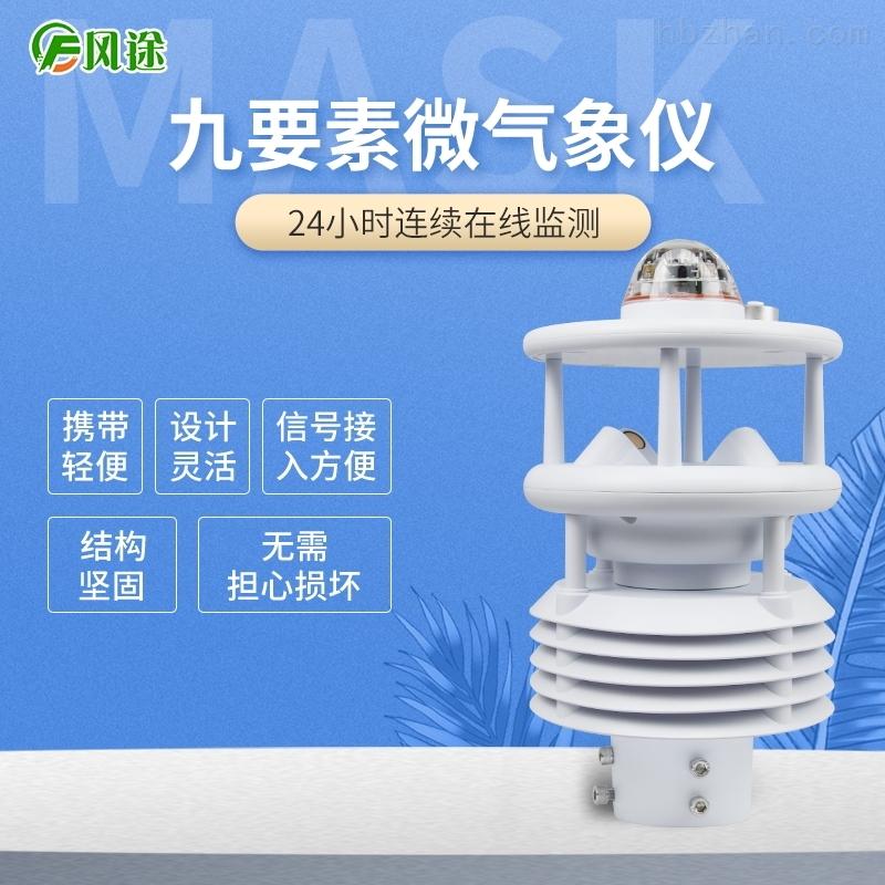 九要素微气象仪