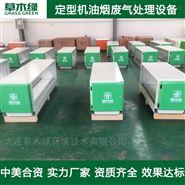 定型废气处理设备