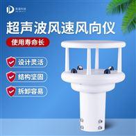 JD-WQX2超声波风速仪品牌