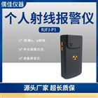 射线辐射 核辐射 超低价格
