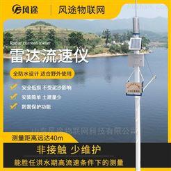 FT-SW4水文监测系统
