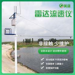 FT-SW4雷达式流速流量水位雨量监测站