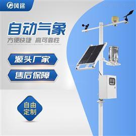 FT-QC9农田自动气象观测站