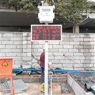 广州地铁线施工现场扬尘噪声污染监测系统