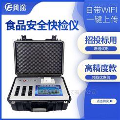 FT-G600多功能食品安全检测仪器价格
