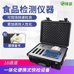 FT-G1800食品安全检测一体机