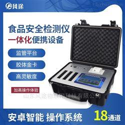 FT-G1800食品检测仪器