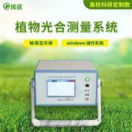 FT-GH30-1植物光合作用测量系统