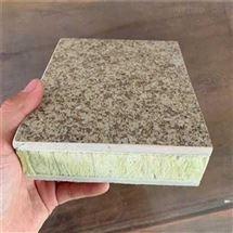 外墙保温板 仿石材一体板办公装饰用