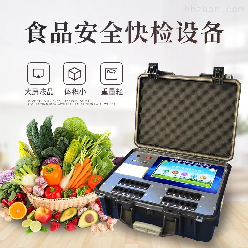 食品安全智能分析系统