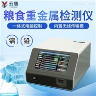 yt-LZ粮食重金属快速检测设备