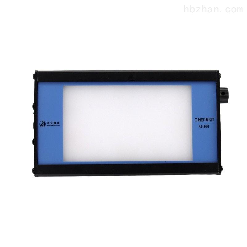 小巧便携式工业观片灯