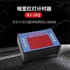 RJ-JSQ暗室红灯计时器 红灯 射线耗材