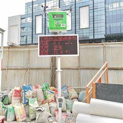 工业园施工扬尘污染CCEP认证监测系统