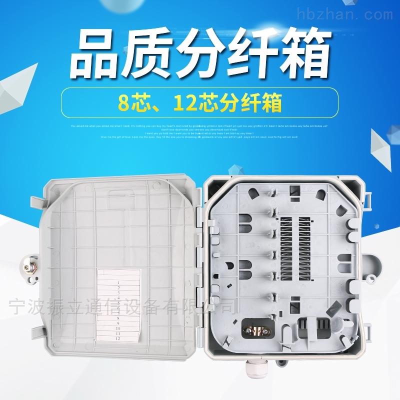 12芯钣金分光分纤箱