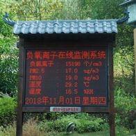 德阳市风景区负氧离子浓度监控系统