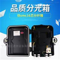 16芯仿SMC塑料插片式光缆分光箱、分纤箱