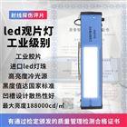 RJ-LED4济宁射线探伤评片灯价格