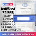 RJ-LED7高亮度工业观片灯