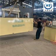 HS-YM塑料厂污水处理设备应用范围