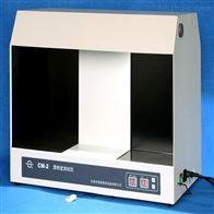 國銘醫藥CM-2澄明度測試儀 三基色熒光燈