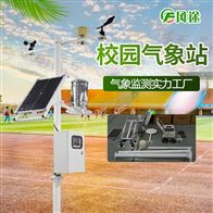 FT-QC11校园气象站设备