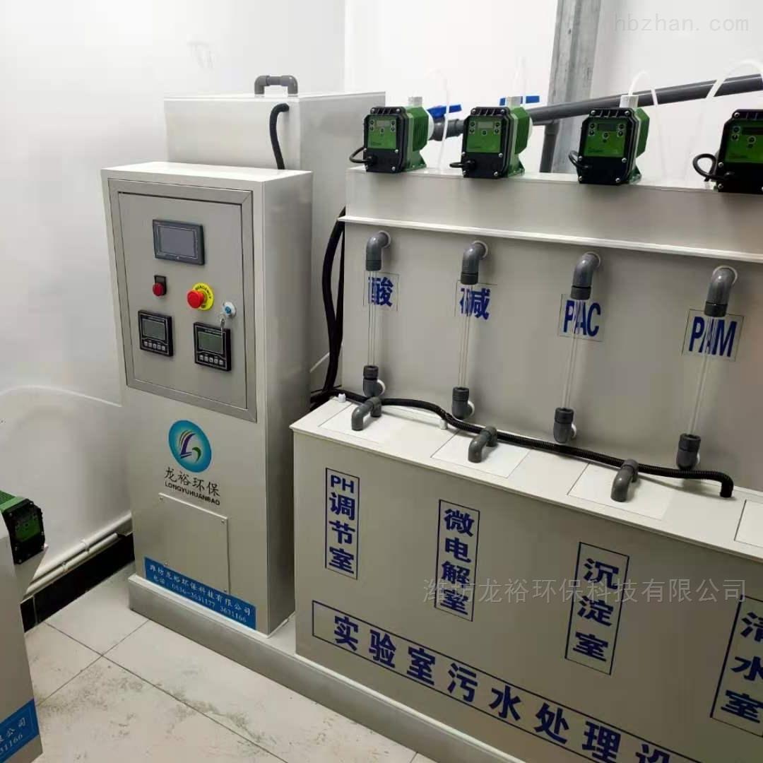 实验室污水处理设备一体机
