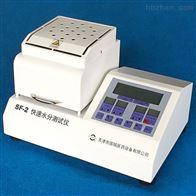天津國銘SF-2快速水分測試儀飼料谷物煙草