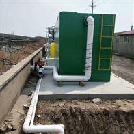 美丽乡村建设生活污水处理设备
