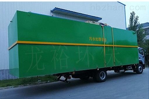 肇庆疾控中心实验室污水处理设备