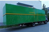 LYYTH肇庆疾控中心实验室污水处理设备