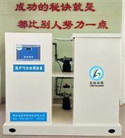 LYYTH辽源疾控中心实验室污水处理设备