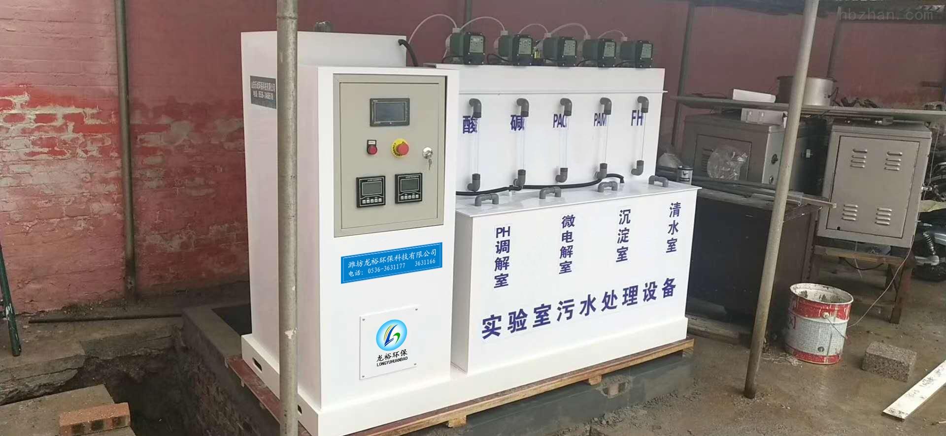通辽疾控中心实验室污水处理设备