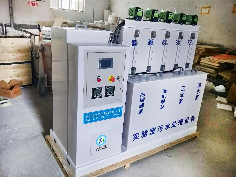 菏泽疾控中心实验室污水处理设备